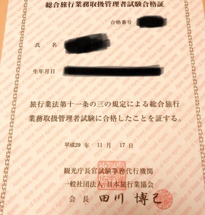 総合旅行業務取扱管理者合格証書